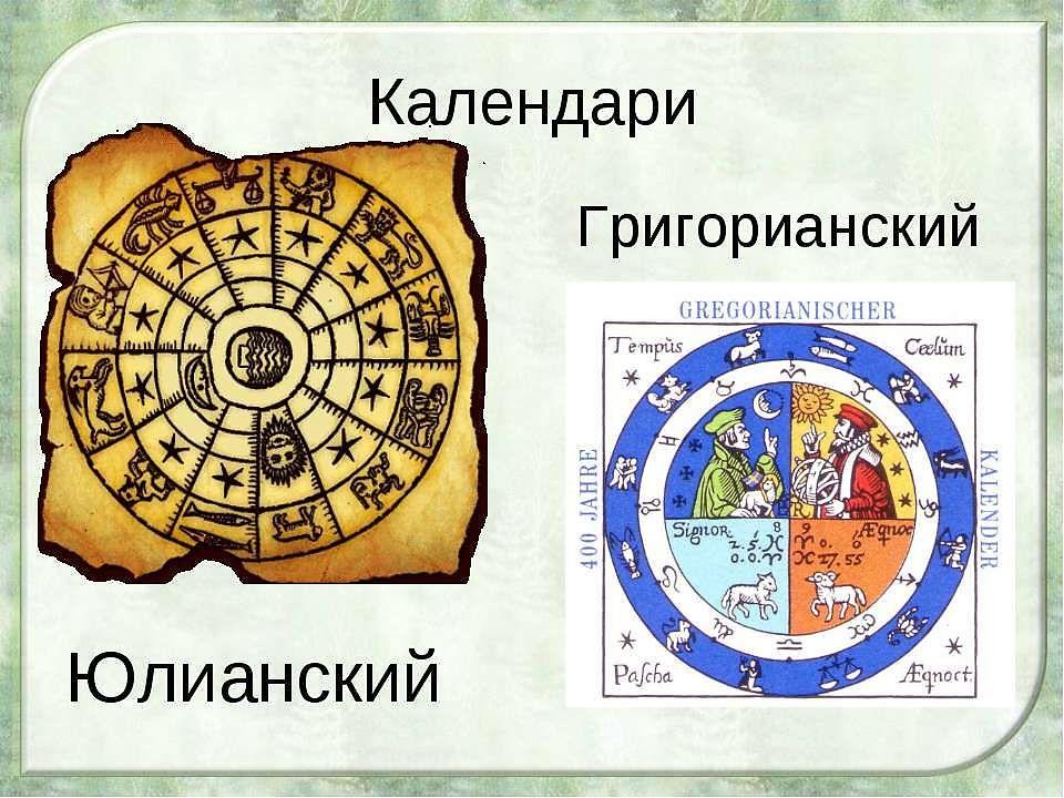 Почему-проявились-Юлианский-и-Григорианский-календари