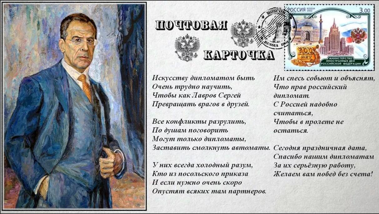 Дипломатия и поэзия