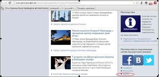 Сайт немецкого посольства в Москве. Щебет