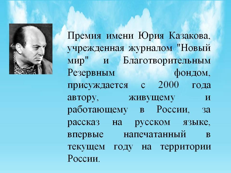 О шорт листе премии Казакова 2009 «за лучший рассказ»