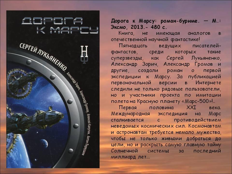 Марс500: писательское буриме
