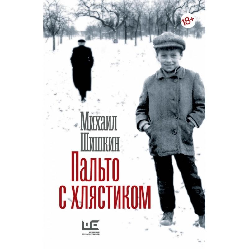 Михаил Шишкин «Пальто с хлястиком»