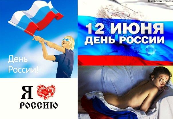 C праздником днем России!