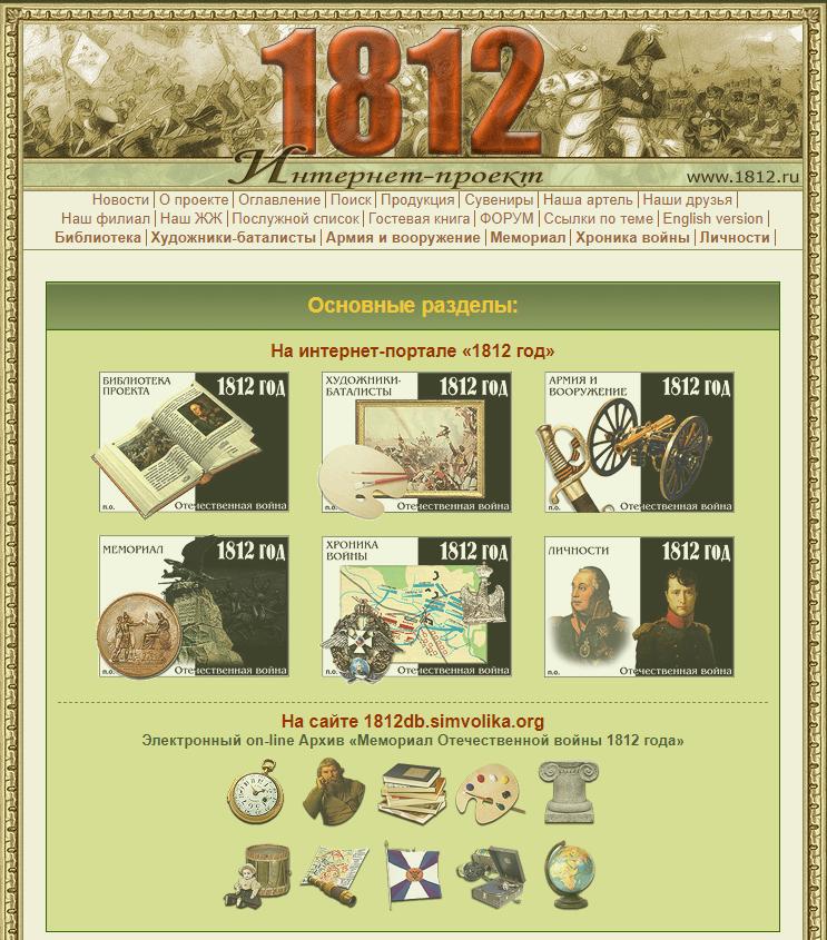 1812.ru - 21 год