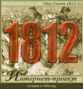 1812.ru - Интернет-проект 1812 год