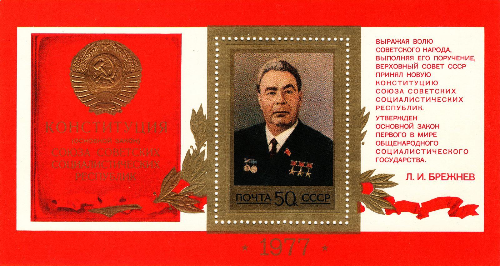 Краткий толковый словарь брежневского СССР