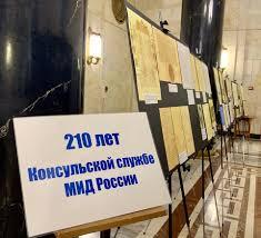 Консульской службе России исполняется 210 лет
