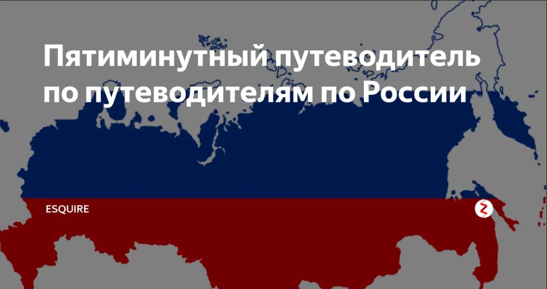 Пятиминутный путеводитель по путеводителям по России