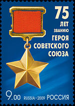 Hero_of_the_Soviet_Union