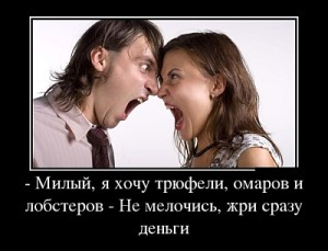 Женщина в России любит того, в ком видит спасителя.