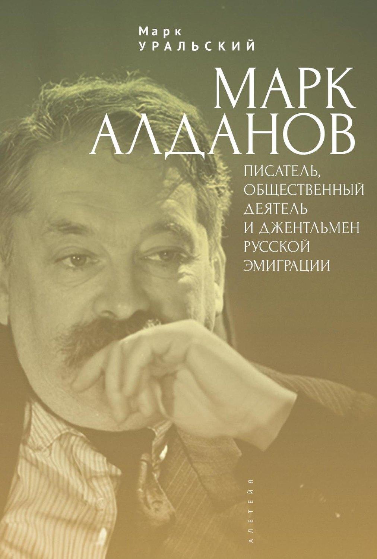 Марк Уральский Марк Алданов.