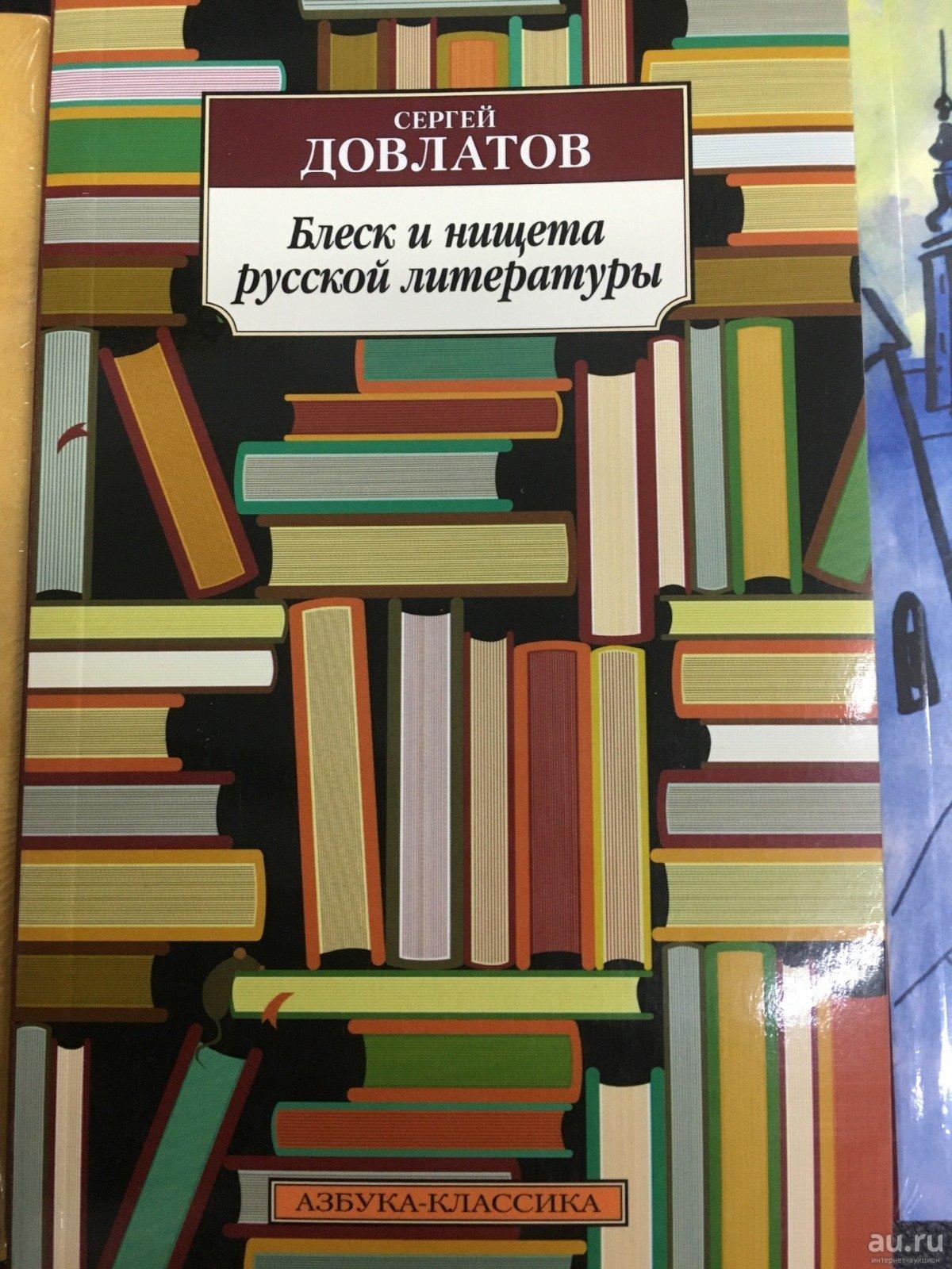 Сергей Довлатов «Блеск и нищета русской литературы»