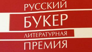 Букеровская шестерка Андрея Немзера