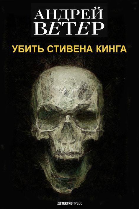 """Андрей Ветер """"Убить Стивена Кинга"""""""