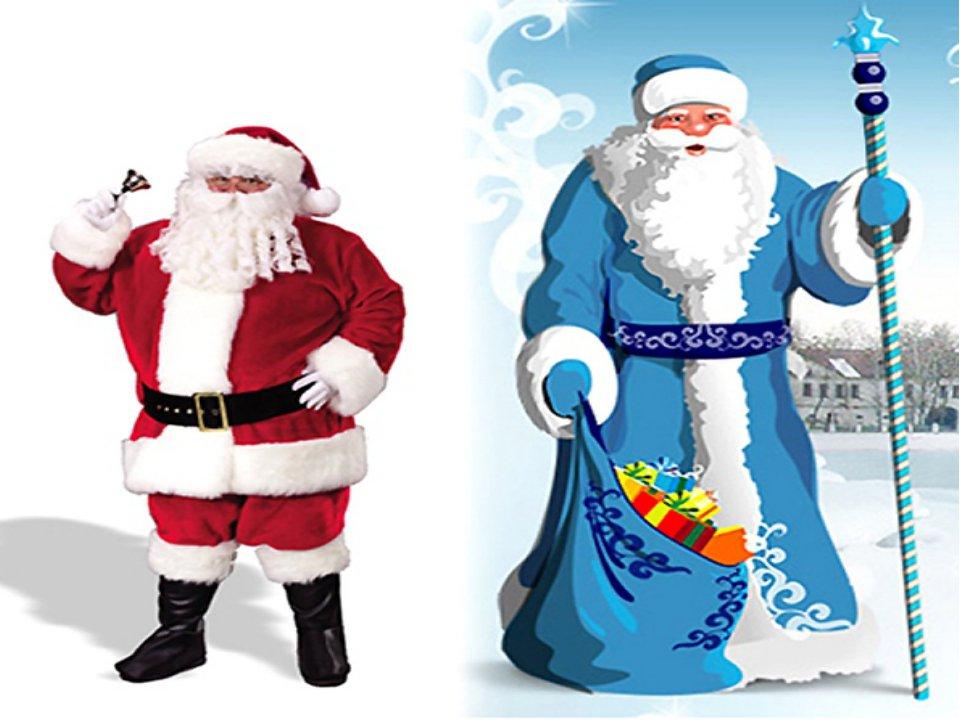 деда Мороза от вражеского Санта Клауса