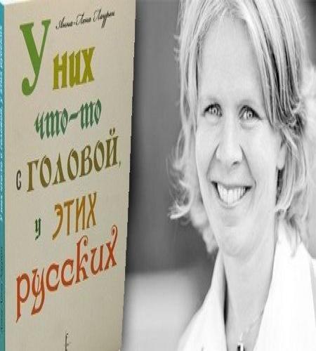 Финская журналистка о русских