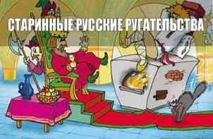 Старинные русские ругательства
