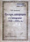 Архивы русской иммиграции