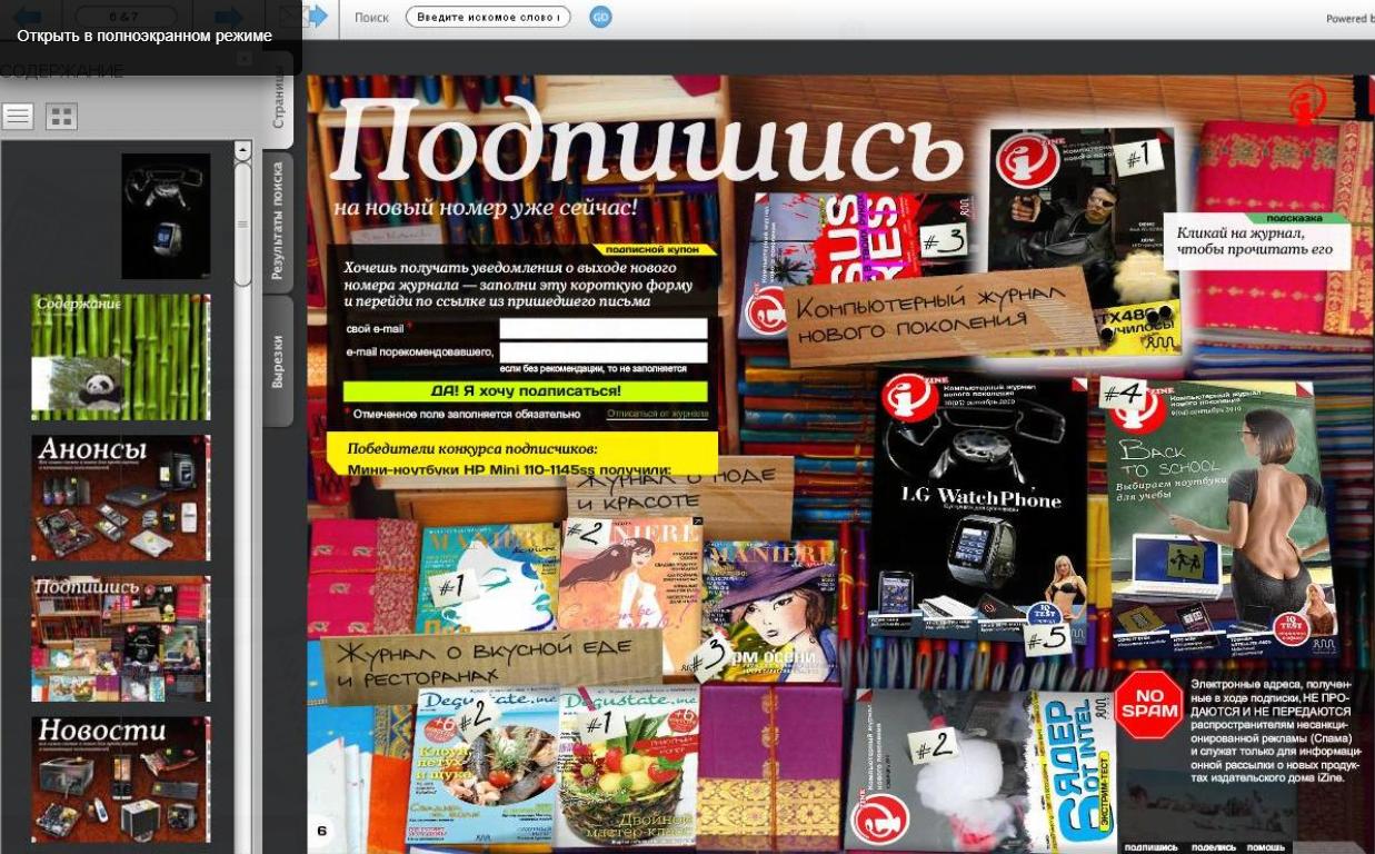 «Интерактивные» журналы пришли в Сеть