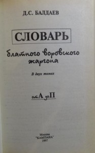 Блатной словарь русского языка