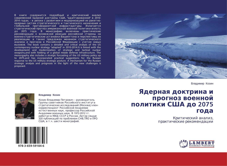 Владимир Козин «Неверная интерпретация»