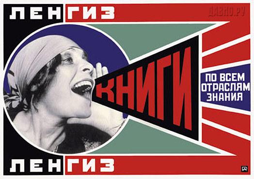 Язык в годы революции