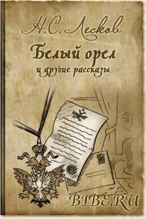 В.Березин о Лескове