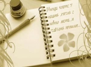 Переворачивая страницу московской жизни
