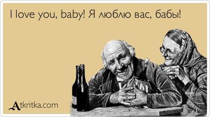 Я люблю вас, бабы