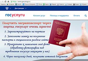 как получить загранпаспорт через Интернет
