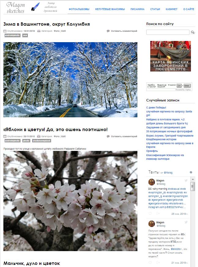 Юбилей сайта: magon.net.ru 10 лет!