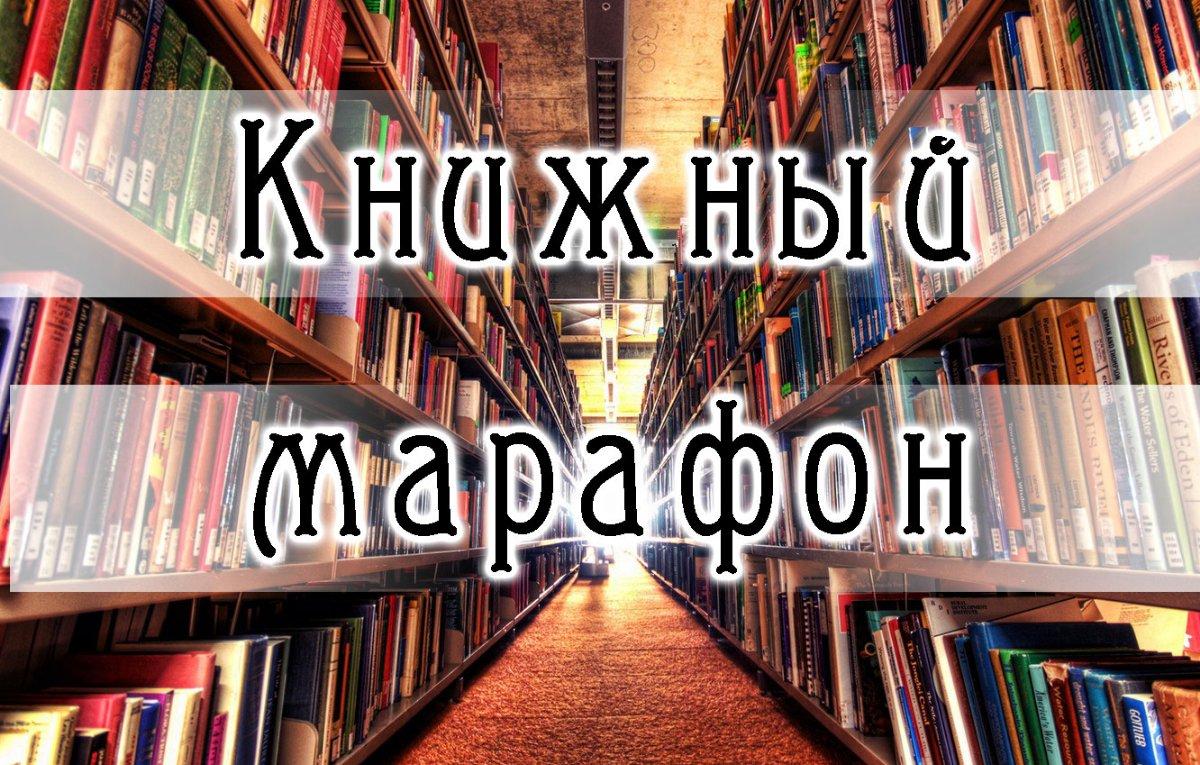 Книжный марафон