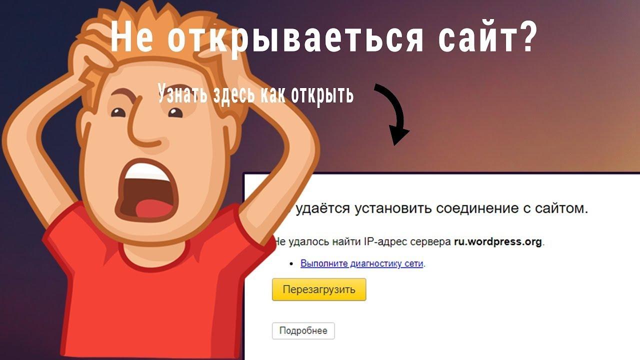 Если не открывается сайт…