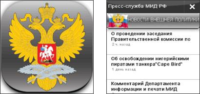 Об официальном приложении Министерства иностранных дел Российской Федерации для телефонов фирмы Nokia