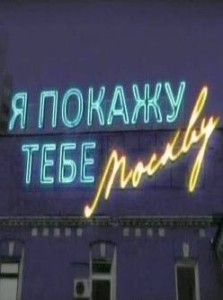 я москвич, я покажу