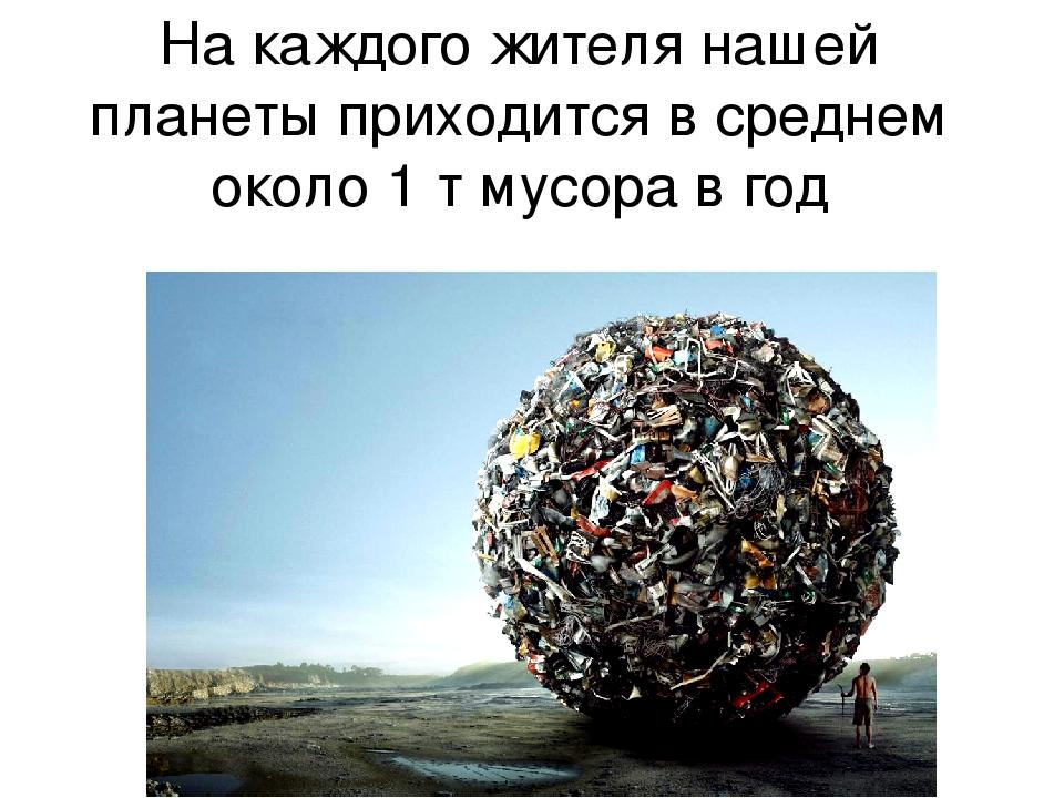среднестатистический человек выбрасывает мусора в год