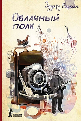Эдуард Веркин «Облачный полк»