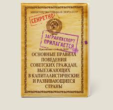 Правила поведения советских граждан, выезжающих в капиталистические и развивающиеся страны