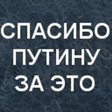#СПАСИБОПУТИНУЗАЭТО