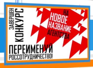 Русский дом Россотрудничество