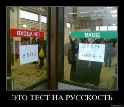 Тест на русскость