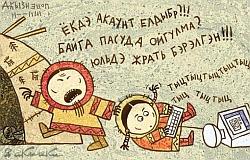 О нищите русского языка