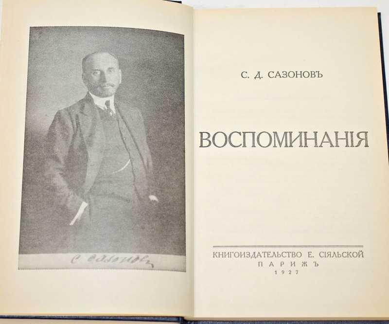 Мемуары царских дипломатов