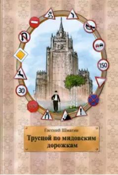 Евгений Шмагин: Трусцой по мидовским дорожкам
