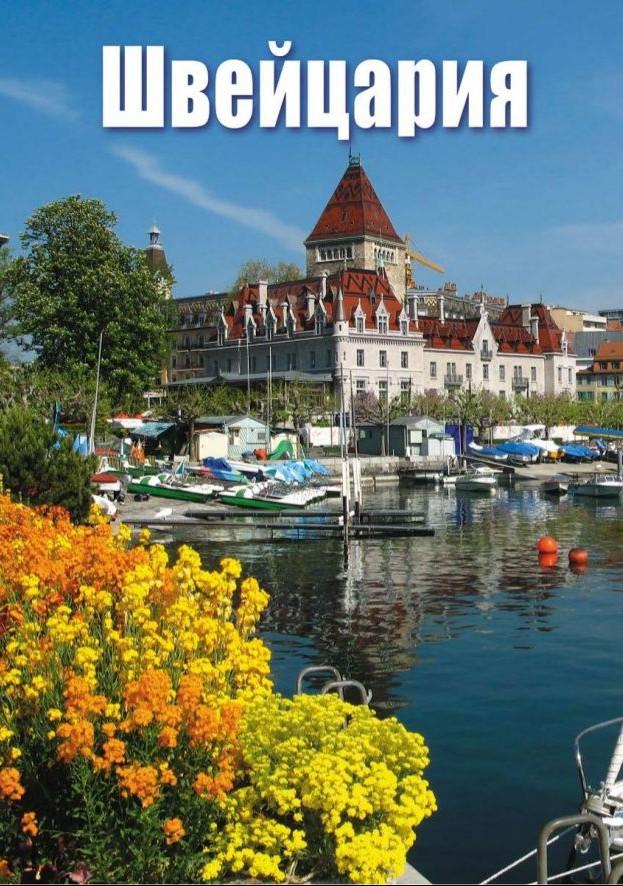 Швейцария: что смотреть?