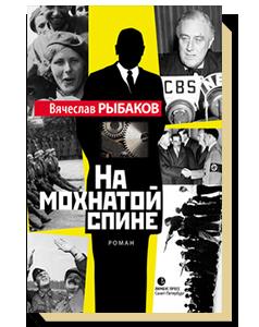 """""""На мохнатой спине"""" Вячеслав Рыбаков"""