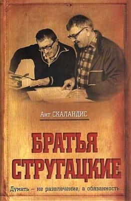 «Братья Стругацкие» Ант Скаландис