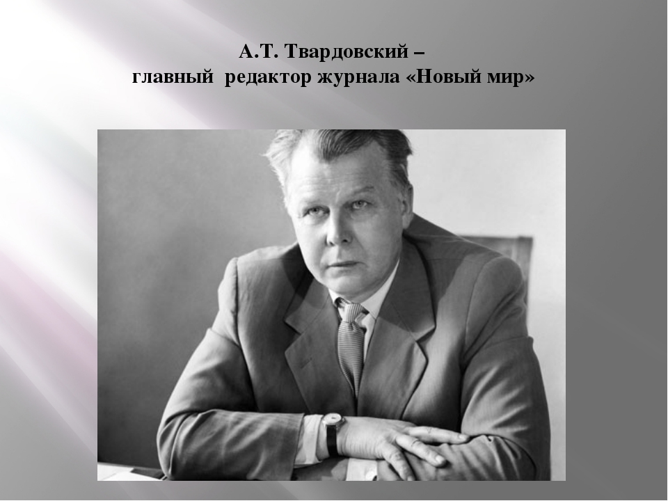 редакторская переписка Твардовского