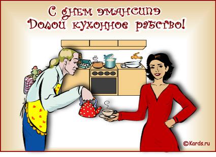 Двое на кухне