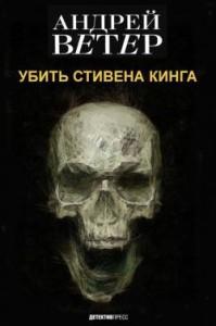 Андрей Ветер «Убить Стивена Кинга»